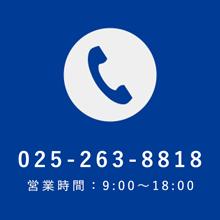 電話でのお問い合わせは025-263-8818までどうぞ!
