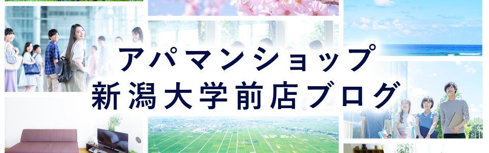アパマンショップ新潟大学前店ブログ